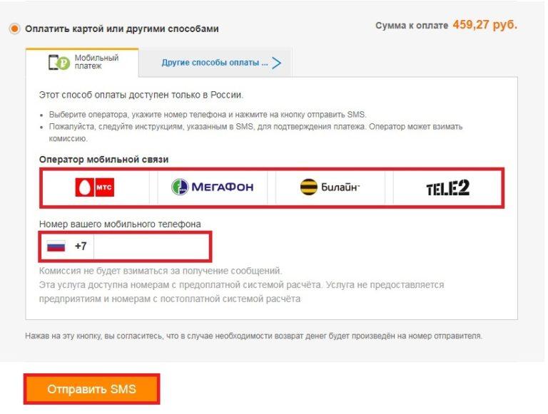 Алиэкспресс оплата через телефон теле2