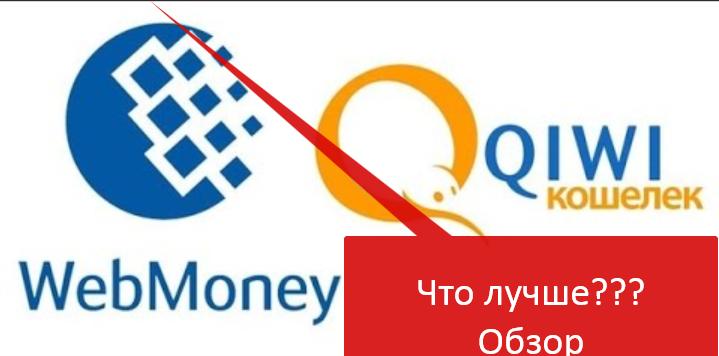 Как обмене qiwi на вебмани заработать